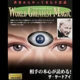 Tenyo The Third Eye (le troisième œil)